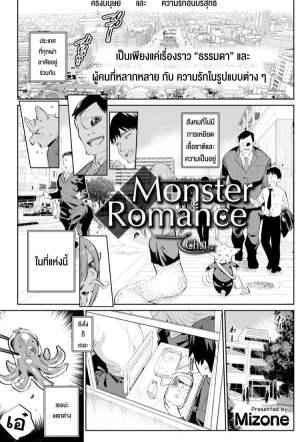 มนต์รักสาวมอนสเตอร์ – [Mizone] Ishu Renai Sono – Monster Romance 1 (COMIC BAVEL 2019-03)
